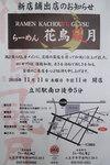 101029kacyoufuugetsu.jpg