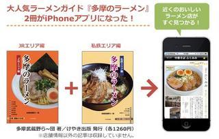 tamabon_app.JPG
