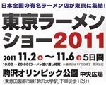 tokyoraumenshow2011.jpg